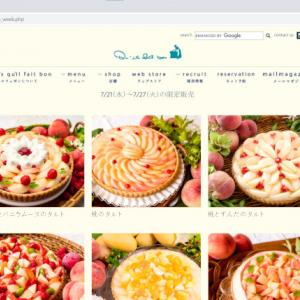 キルフェボン「Peach Week」7月21日(水)から(詳細は 「福岡アンテナ」 で検索)