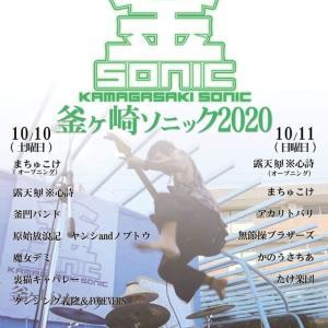 釜ヶ崎ソニック2020