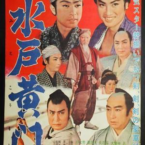 水戸黄門 (1957年の映画)