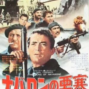 『ナバロンの要塞』(1961)