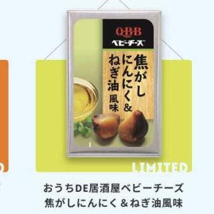 QBBの期間限定商品のベビーチーズ