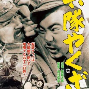 『兵隊やくざ』(1965年・大映)