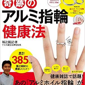 アルミホイルの指輪健康法って!!?