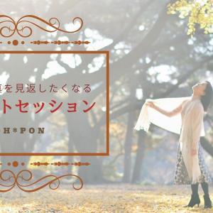 【割引キャンペーン】紅葉フォトセッション