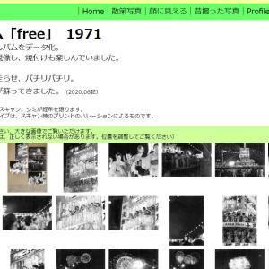 ホームページ更新。