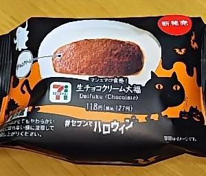 セブンイレブン 「マシュマロ食感!生チョコクリーム大福」