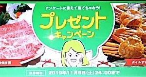 日本電機工業会 11月9日は換気の日プレゼントキャンペーン