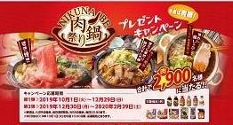 エバラ 肉鍋祭りプレゼントキャンペーン!