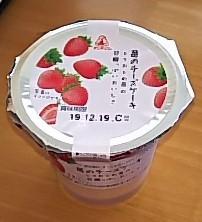 アンデイコ 「苺のチーズケーキ」