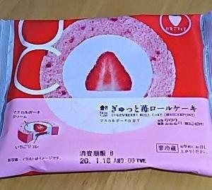 ローソン 「ぎゅっと苺ロールケーキ(マスカルポーネ仕立て)」