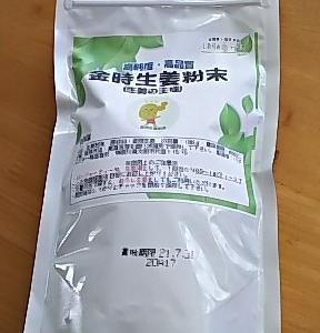 金時生姜 粉末