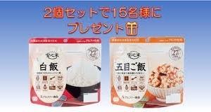 ごはん彩々 「安心米」プレゼント・キャンペーン