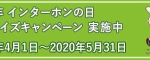 インターホン工業会 インターホンの日 懸賞クイズキャンペーン!