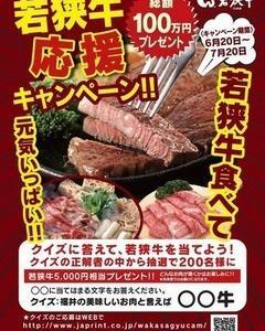 JA福井県経済連 「若狭牛消費拡大キャンペーン」