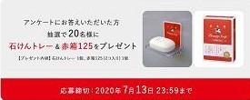 牛乳石鹸 手洗いアンケートキャンペーン