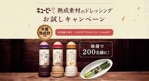 キユーピー 「熟成素材のドレッシング」お試しキャンペーン!