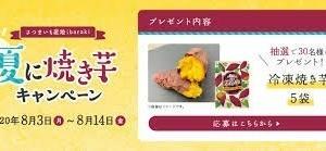 JA茨城 「さつまいも産地 ibaraki 夏に焼き芋キャンペーン」