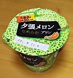 北海道乳業 「夕張メロン なめらかプリン」