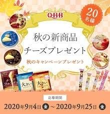 Q・B・B  秋の新商品チーズプレゼント