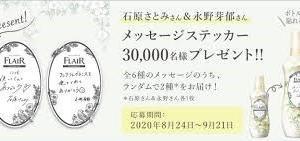 花王 「フレアフレグランス」プレゼントキャンペーン