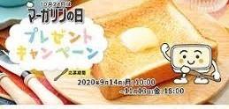 日本マーガリン工業会  10月24日は「マーガリンの日」プレゼントキャンペーン