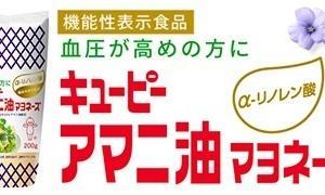 キユーピー 「アマニ油マヨネーズ」お試しキャンペーン