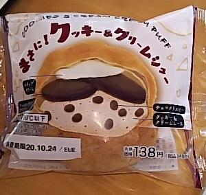 ローソン100 「まさに!クッキー&クリームシュー」