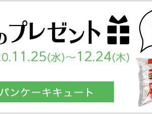 マリンフード 12月のプレゼント