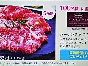 日本電機工業会 6月22日 夏至の日は冷蔵庫の日
