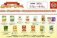 日本スープ協会 「一日のスタートは朝のスープから!スープをプレゼント」