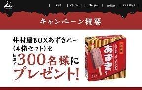 井村屋 「カイトウあずきバーからの挑戦状」キャンペーン