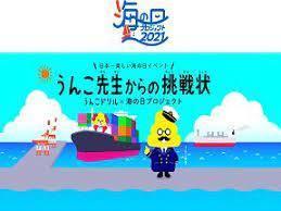 海の日プロジェクト2021 うんこドリルコラボプレゼントキャンペーン!