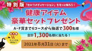 日本OTC医薬品協会 特別版!健康アイテム詰合せをプレゼント