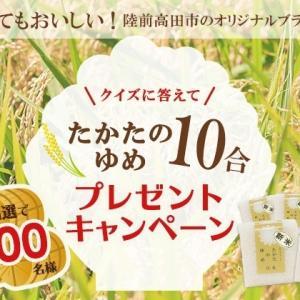 JT たかたのゆめ10合プレゼントキャンペーン