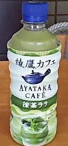 コカ・コーラ 「綾鷹カフェ 抹茶ラテ」