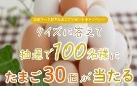 鶏卵公正取引協議会 「公正マーク付きたまごプレゼントキャンペーン」