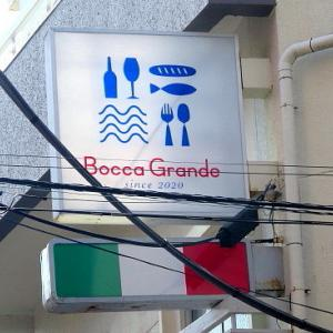 久里浜  Bocca Grande