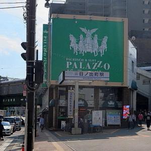 日ノ出町駅(京急本線)