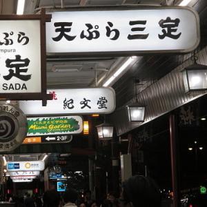雷門となり 天ぷらの三定