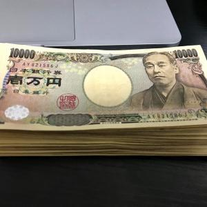 150万円がない!なぜ今まで気づかなかったのか?