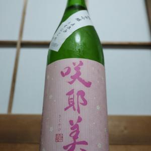 咲耶美 純米吟醸 直汲みうすにごり 29BY [i84]