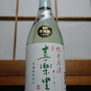 喜楽里 純米 中取り 無濾過 生原酒 29BY [i87]