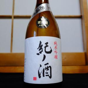 紀ノ酒 純米吟醸 中取り 無濾過 生原酒 [i86]