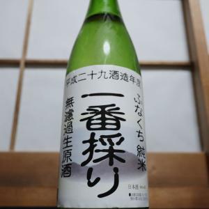 大倉 ふなくち 「一番採り」 純米 無濾過 生原酒 [i82]