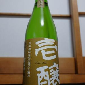 壱醸 純米 無濾過 瓶火入れ [i93]
