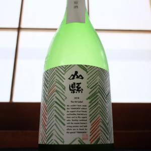 山縣 Art Label 純米 無濾過 生原酒 29BY [i95]