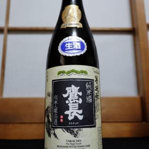 鷹長 菩提酛 純米酒 無濾過生原酒 2018年醸造 [i99]