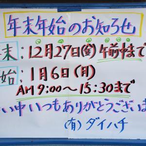 年末は12月27日(金)午前中まで