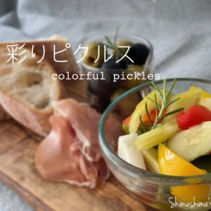 彩り野菜のピクルスの作り方 YouTubeにアップしました!