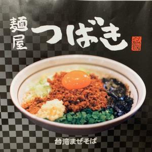 台湾まぜそば 麺屋 つばき 心斎橋本店